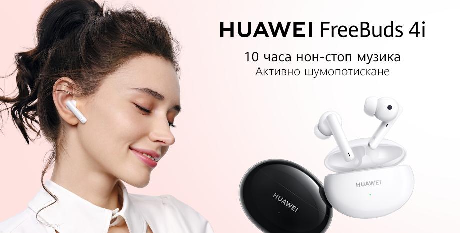 Това са слушалките Huawei FreeBuds 4i с активно шумопотискане и до 10 часа музика