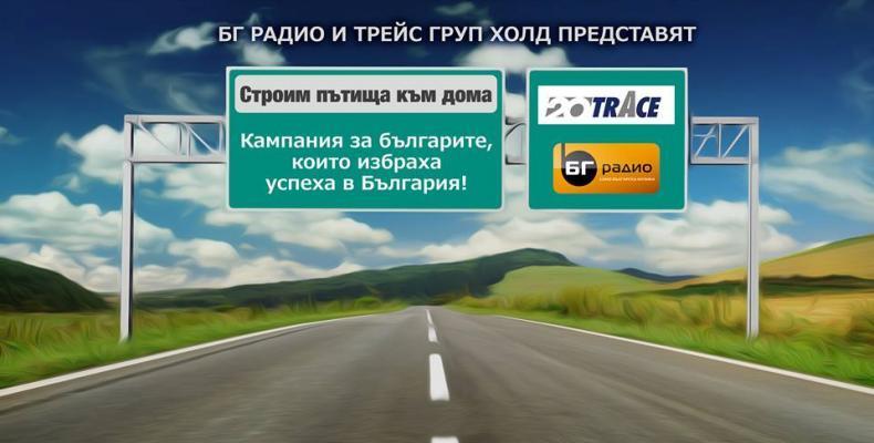 Дългосрочен проект за българите, избрали успеха в България.