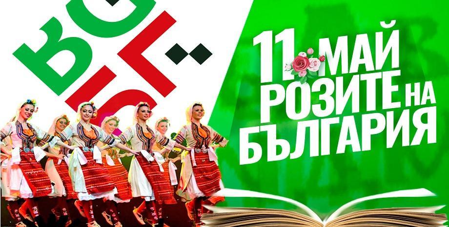 Българи в над 25 дъжави ще танцуват традиционно българско хоро на 11 май
