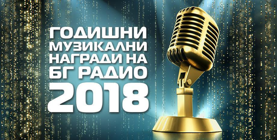 Номинации на БГ Радио за Годишни Музикални Награди 2018