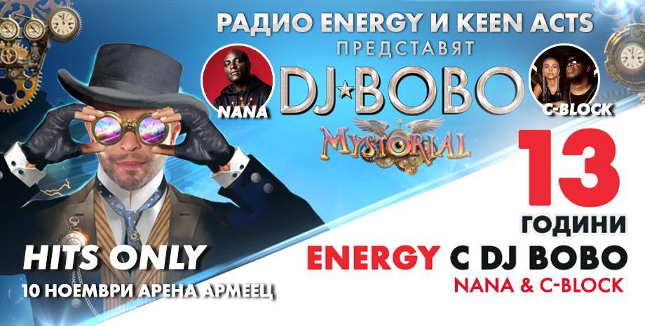 HITS ONLY 2018 и 13 години Радио ENERGY с DJ Bobo, NANA и C-BLOCK!