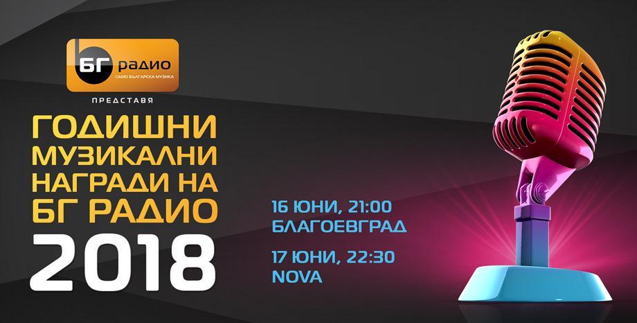 Васил Найденов се качва за първи път на сцената на Годишните Музикални Награди на БГ Радио!