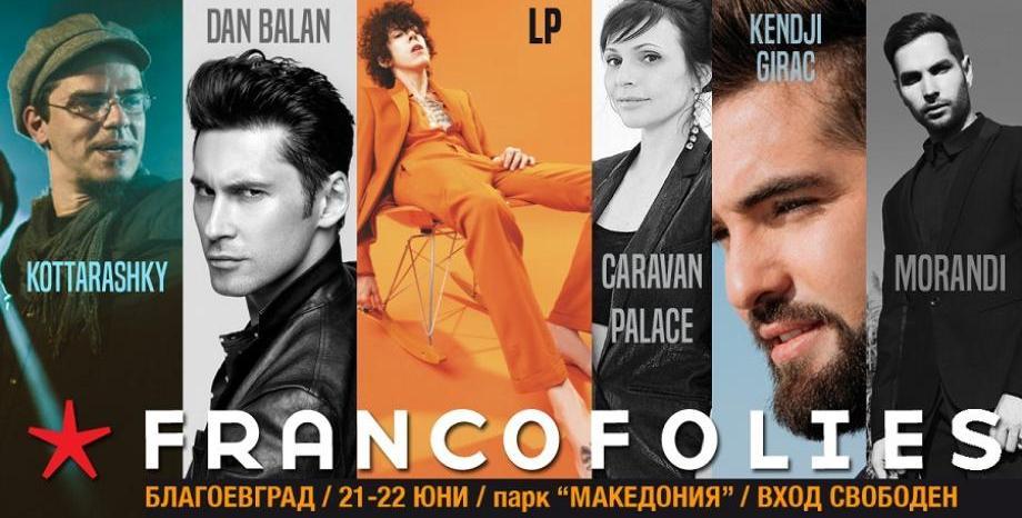 Франкофоли Благоевград - 21 и 22 юни