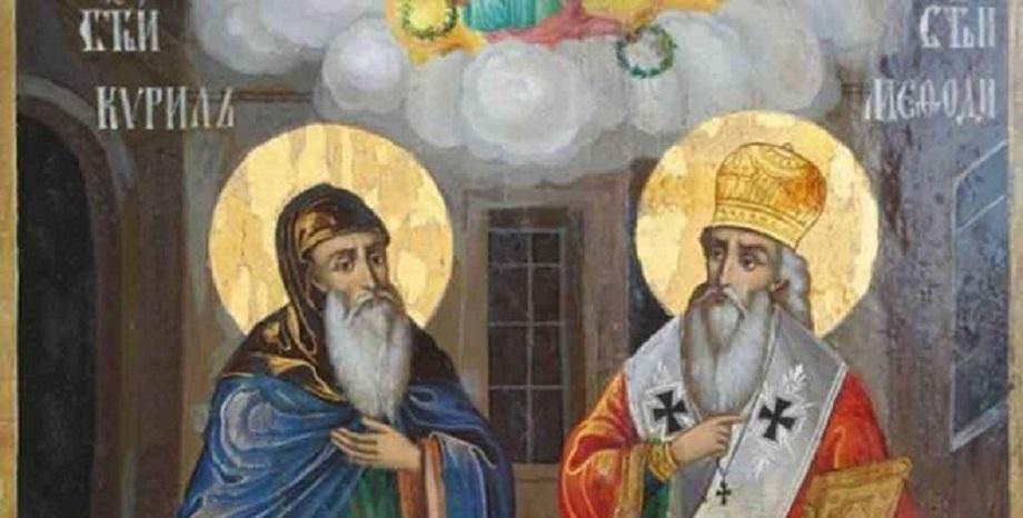 На 11 май отбелязваме деня на Св. Св. Кирил и Методий