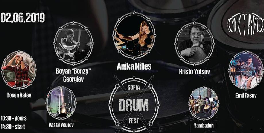 Sofia Drum Fest с кампания