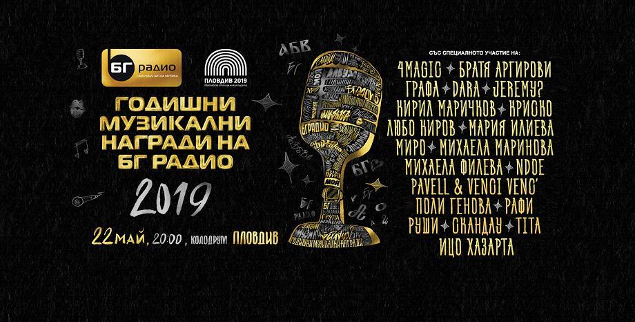 Купи билети за Годишните Музикални Награди на БГ РАДИО!