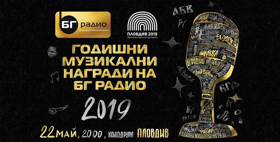 Церемонията по раздаване на статуетките тази година е в Пловдив на 22 май