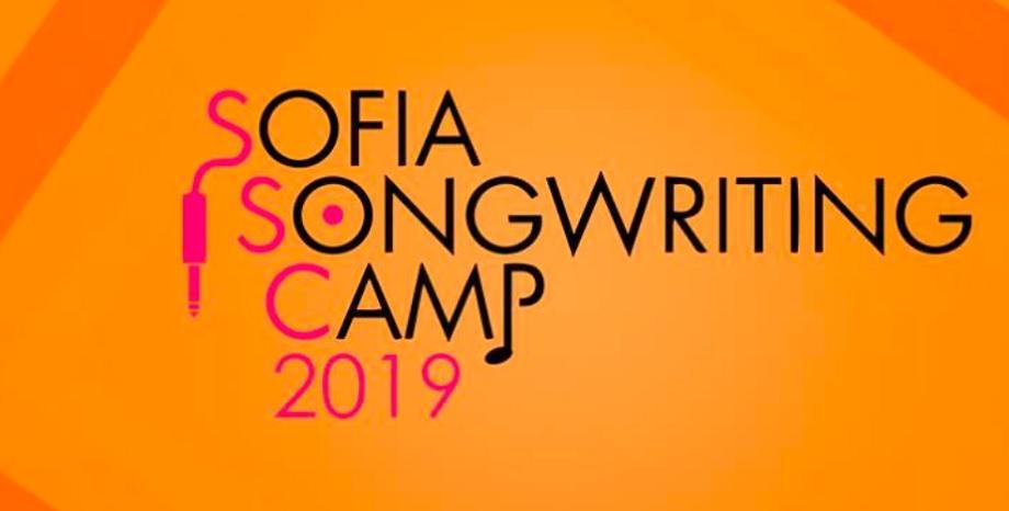 За първи път у нас започва международен творчески лагер за писане на песни