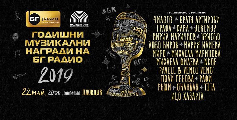Годишни Музикални Награди на БГ Радио 2019 - Церемонията е в Пловдив на 22 май