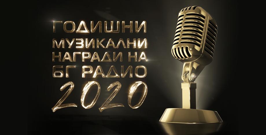 Номинации за Годишни Музикални Награди 2020