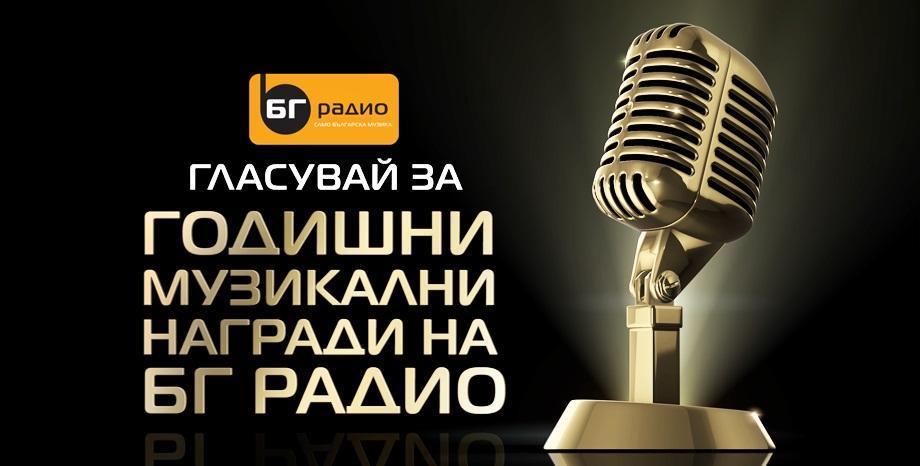 На 24 май обявяваме номинациите за Годишни Музикални Награди на БГ Радио 2020