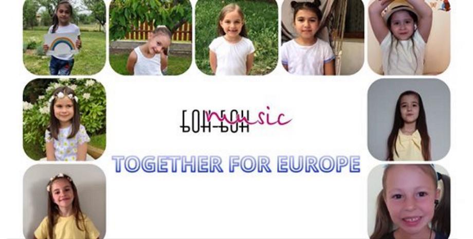 """""""Бон-Бон"""" и любими български изпълнители подкрепиха кампанията #ЕвропаСрещу Covid-19"""