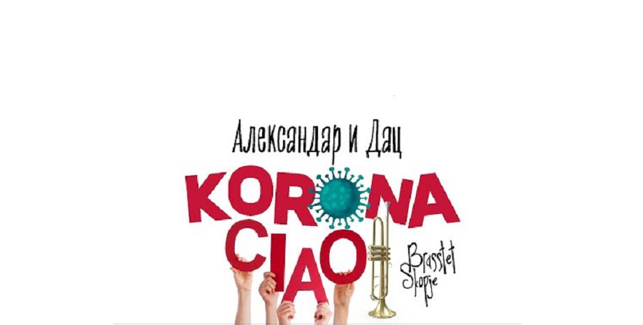 Балканският хит