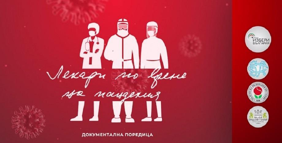 """Лекари говорят от първо лице - Нова кампания на сдружение """"Избери България"""""""