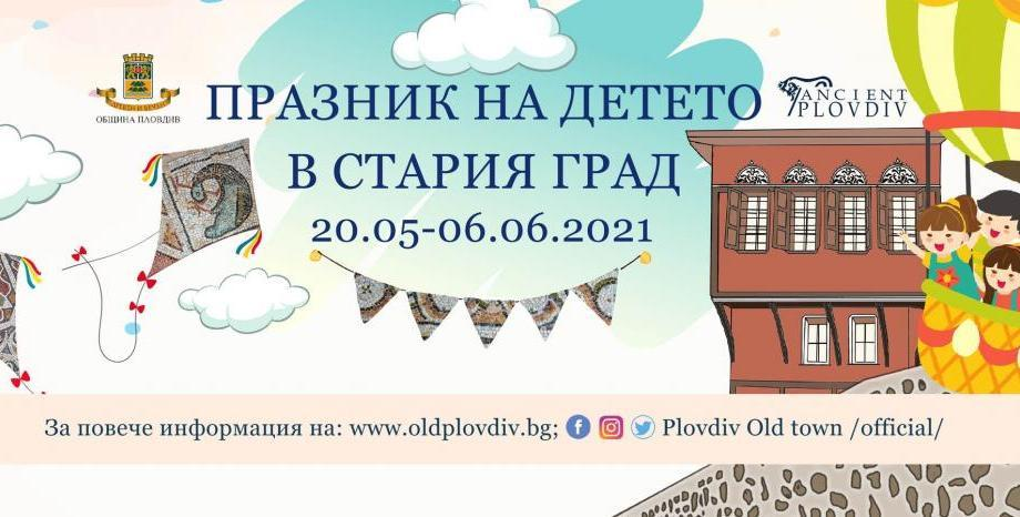 Празник на детето в Старинен Пловдив!
