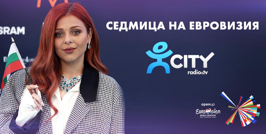Радио и телевизия CITY в