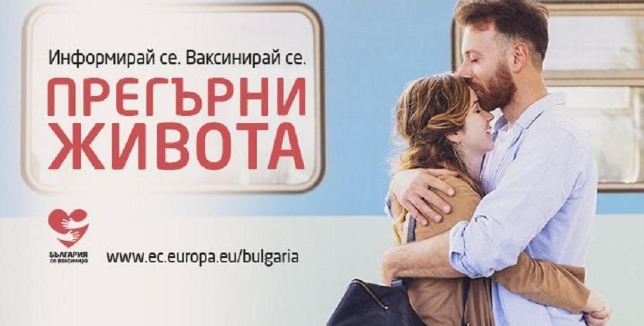 ЕК с кампания за насърчаване на ваксинацията в България и борбата срещу фалшивите новини
