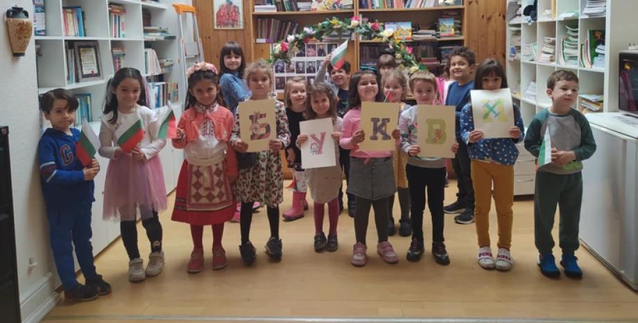 Поздрав за 24 май от българското училище