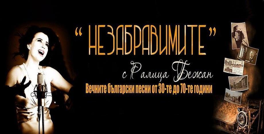 Пеещи актьори възраждат българското кабаре на 8 юни