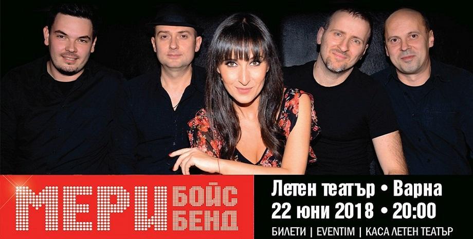 Мери Бойс Бенд с първи концерт в Летен театър Варна