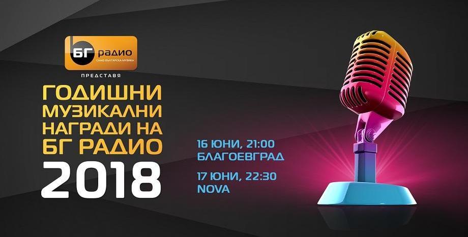 Васил Найденов на сцената на Годишни Музикални Награди на БГ Радио за специално изпълнение