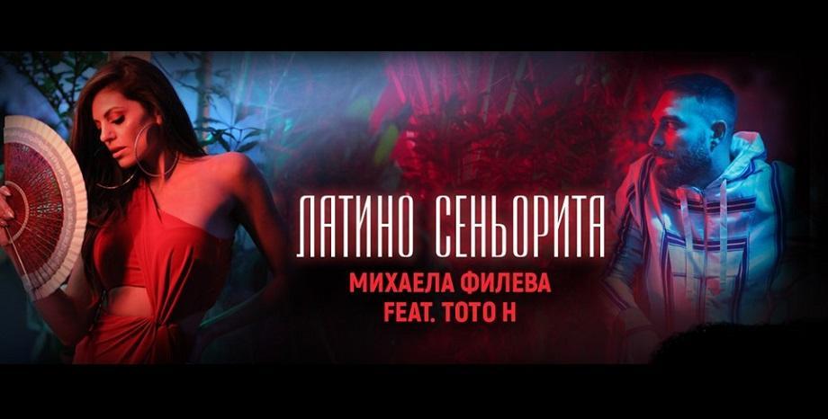 """Михаела Филева и Тото Н с премиера на обща песен - """"Латино сеньорита"""""""
