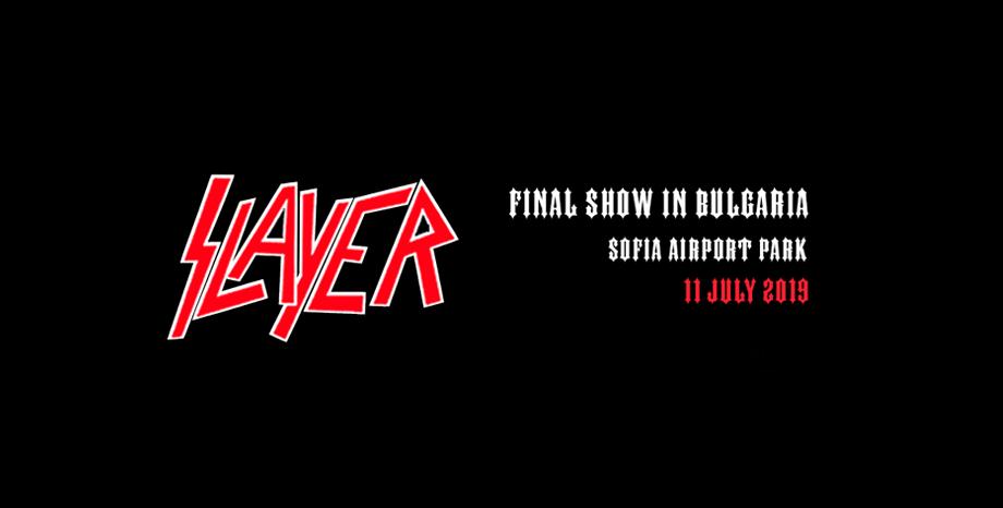 Очакваме последния концерт на SLAYER в България на 11 юли!