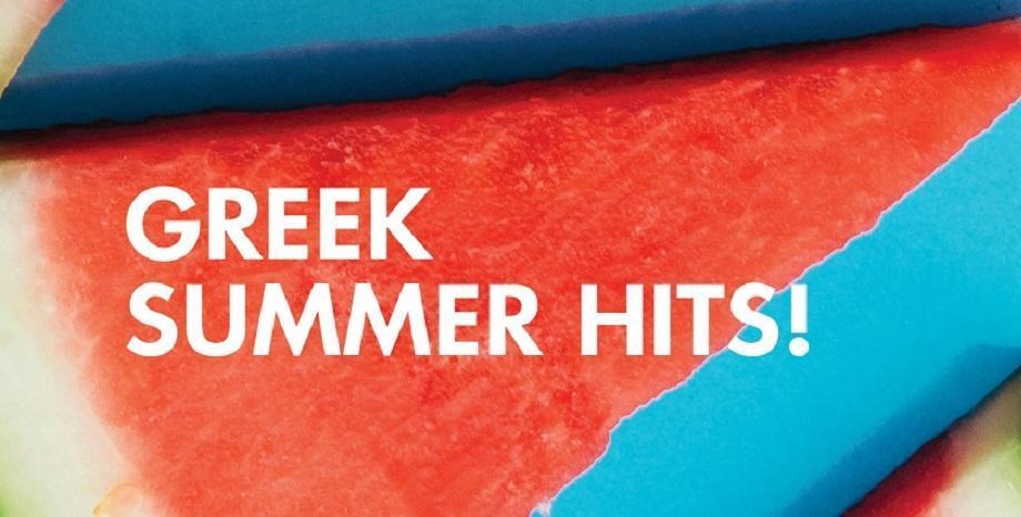 Задава се лятно издание на супер успешната гръцка компилация