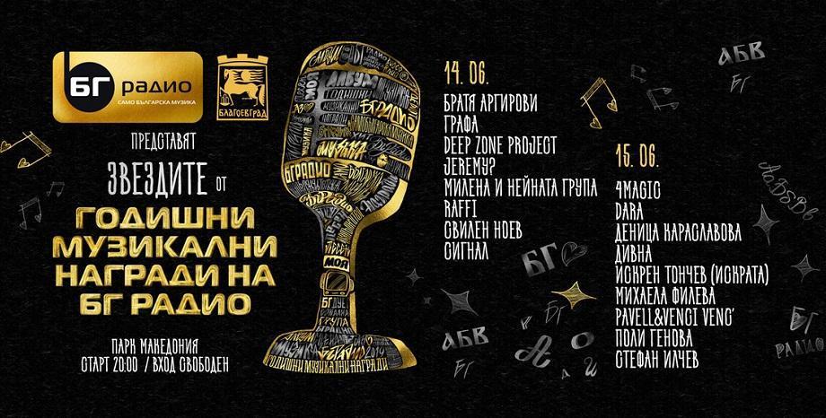 Звездите от Музикалните Награди на БГ Радио 2019 с два концерта на 14 и 15 юни в Благоевград