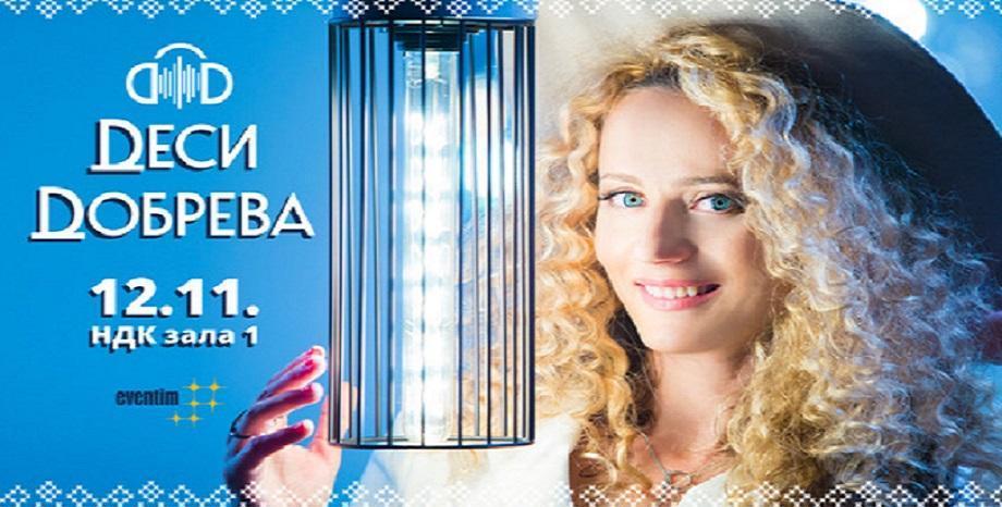 Деси Добрева с нов концерт в зала 1 на НДК на 12 ноември