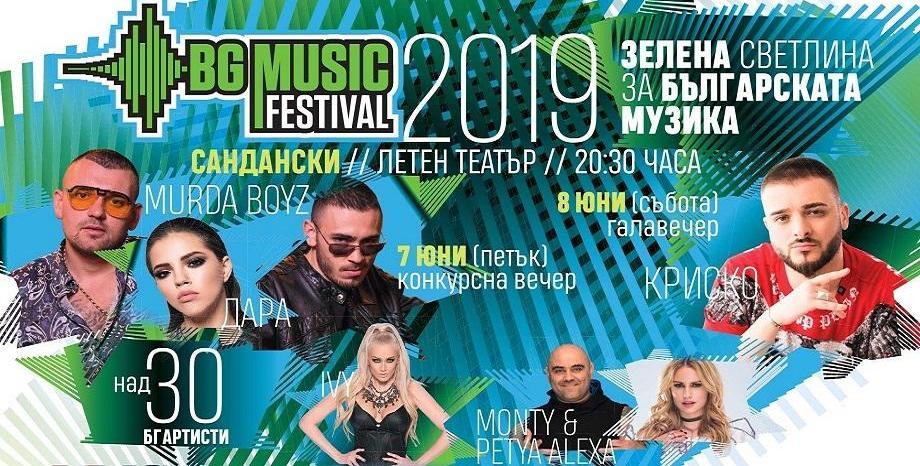 Стартира третото издание на BG MUSIC FESTIVAL
