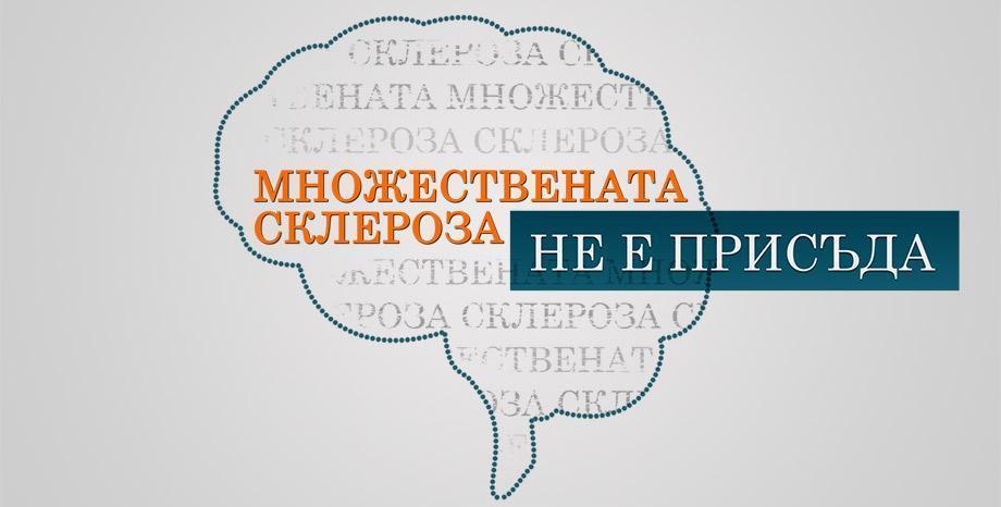 Послание от актьора Иван Юруков към хората с множествена склероза