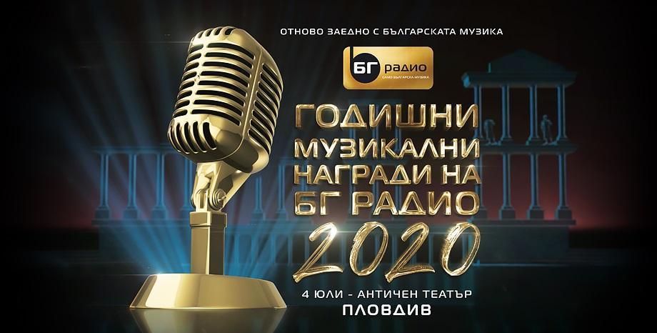 Пловдив - домакин на Годишните Музикални Награди на БГ Радио 2020