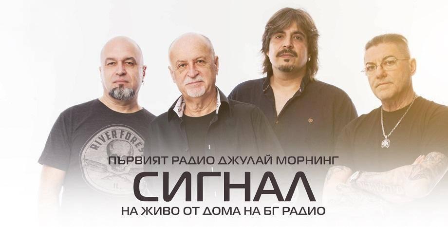 Първият по рода си Джулай Морнинг радио концерт с група Сигнал само по БГ Радио