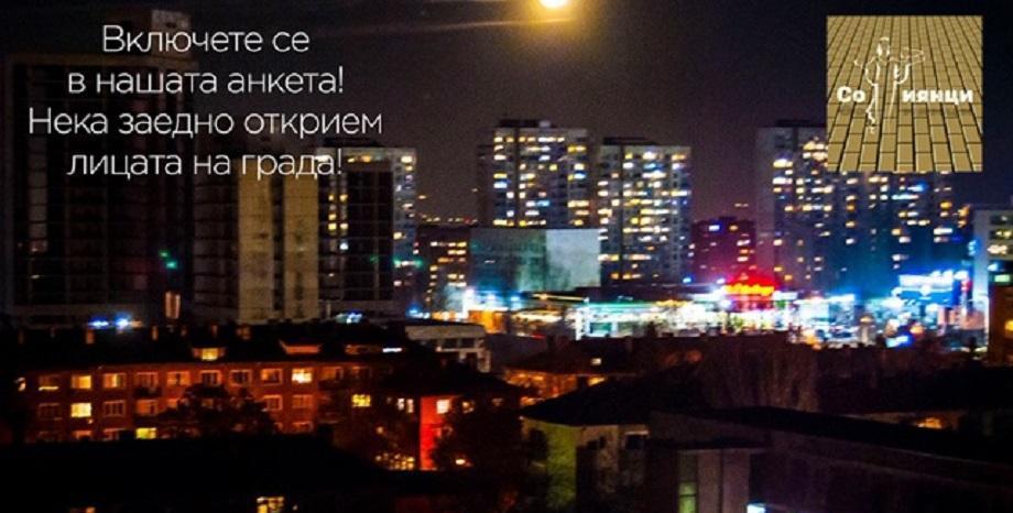 Проект показва София чрез лични истории! Анкета за любимите места и хора на софиянци