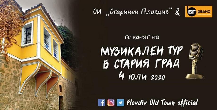 Музикален тур в Стария град