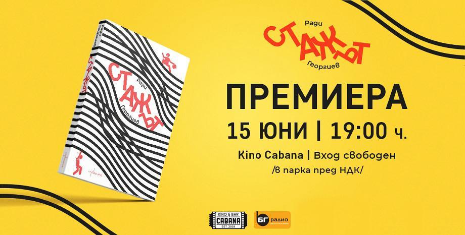 Дебютният роман на Ради Георгиев с премиера на 15 юни