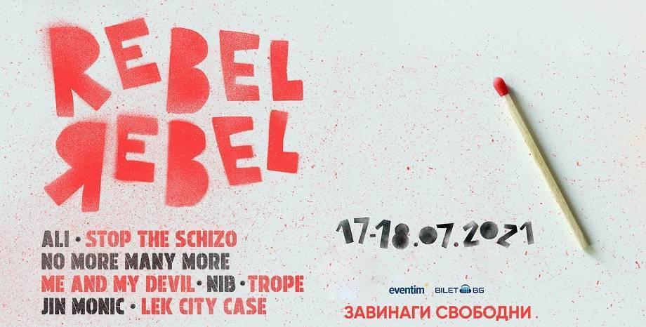 На 17 и 18 юли 8 банди от актуалната алтернативна музикална вълна ще запалят заедно фитила на REBEL REBEL