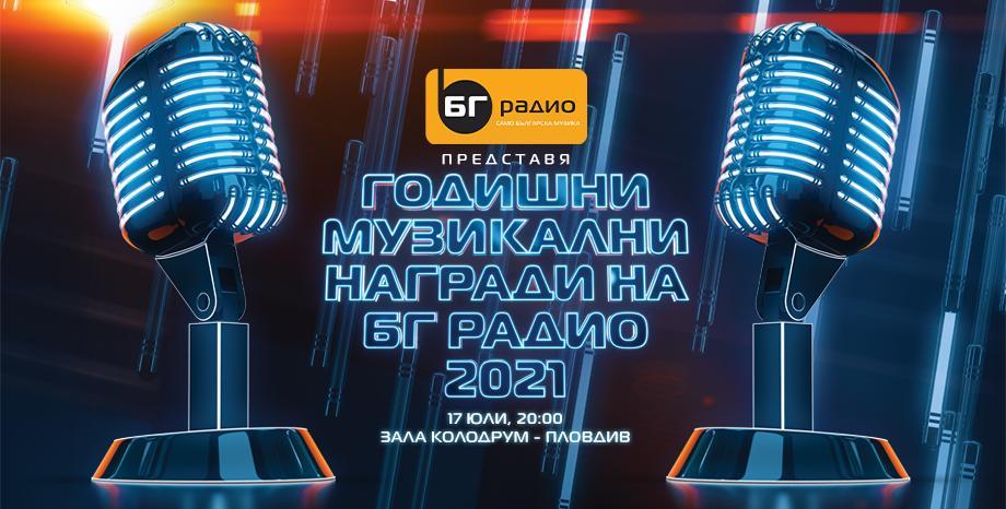 Купи билет за Годишните Музикални Награди на БГ Радио 2021