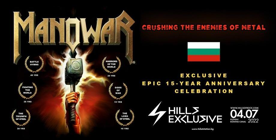 MANOWAR се зaвръщат в България за ексклузивно шоу по случай 15 години oт първия си концерт у нас