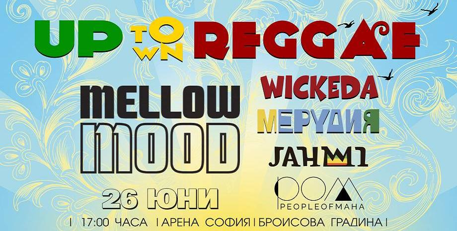 People of Maha ще забият заедно с УИКЕДА, Merudia, Jahmmi и Mellow Mood на 26 юни в София