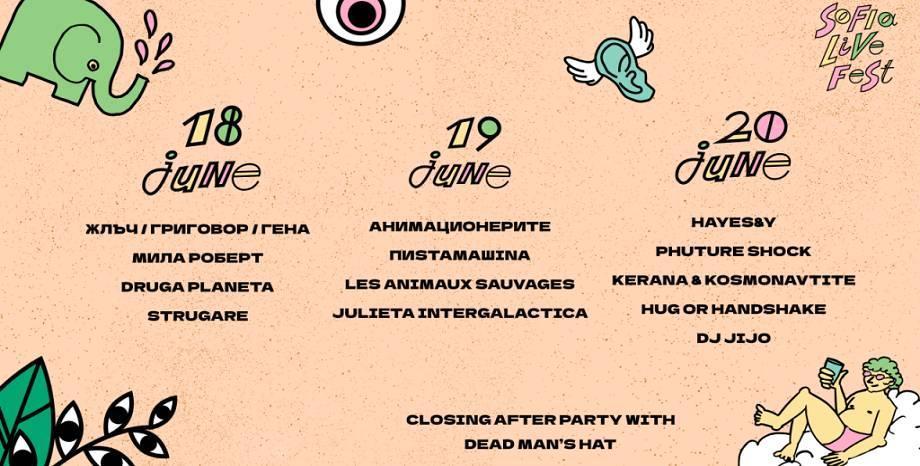 Лошото време налага първите два дни на Sofia Live Festival да бъдат преместени на закрито