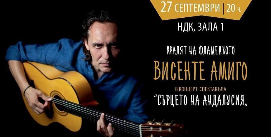 Звездата на фламенкото Висенте Амиго с концерт в София на 27 септември