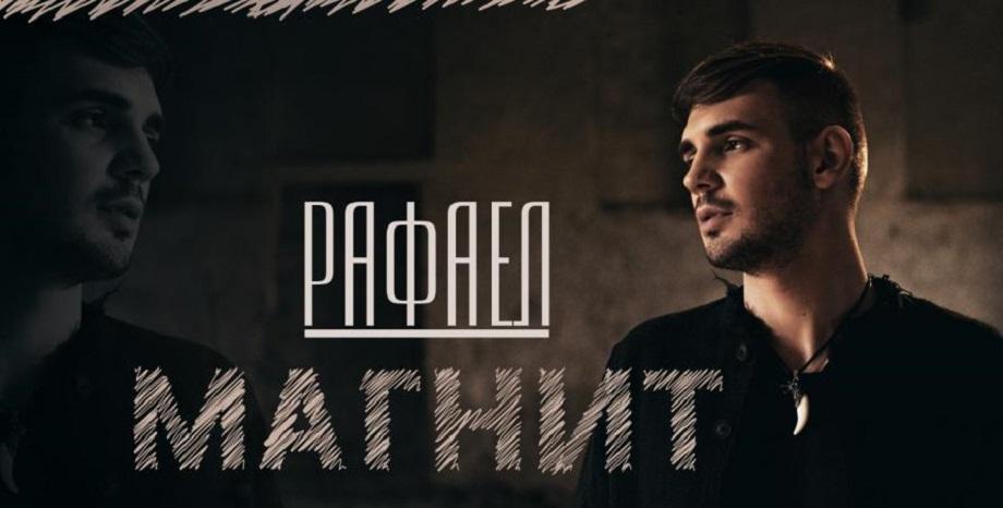 """Първи сингъл и видеоклип на Рафаел Пашамов – """"Магнит"""""""