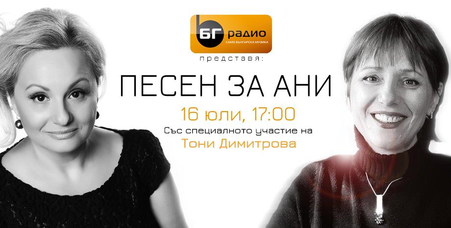 Tони Димитрова със специален концерт на живо, посветен на Ана Мария Тонкова