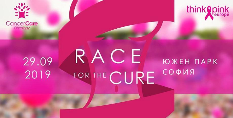 Български артисти бягат за каузата на Race for the Cure