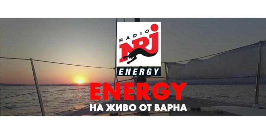 ENERGY турнето по морето стартира във Варна - 1-4 август