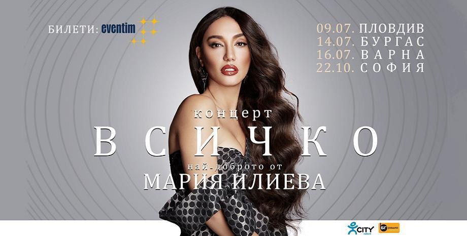 Спечели двойна покана за концертите на Мария Илиева в Пловдив, Бургас и Варна!