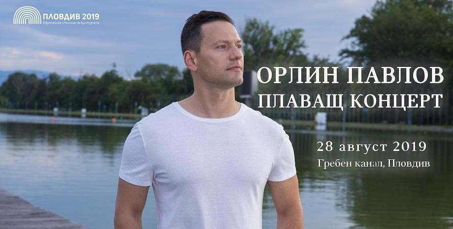 Орлин Павлов с необикновен плаващ концерт на 28 август в Пловдив