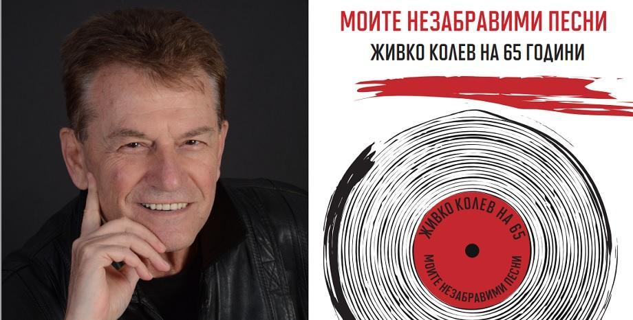 """Концерт """"Живко Колев на 65 години"""" на 19 ноември в НДК"""